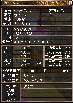 131 ステ.JPG