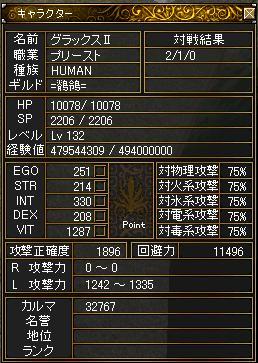 132 ステ.JPG
