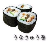 うなきゅう.JPG