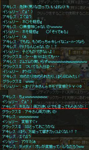 アキさん(両刀使い).JPG