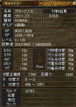 Lv126ステ.JPG