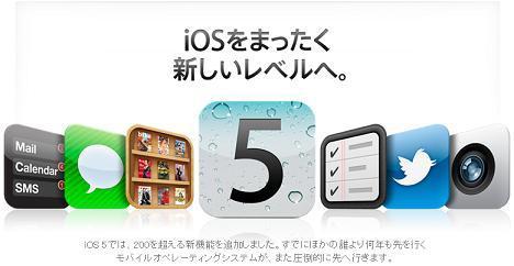 iOS5.JPG