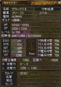 133 ステ.JPG